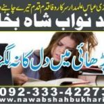 wazifa list, wazifa love,  wazifa love husband wife urdu