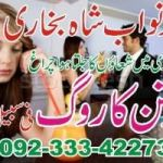 intercast love marriage problem solution specialist  baba ji +923334227304