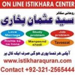 Online Istikhara Services LOVE For Marriage,+923212565444
