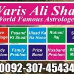 Online istikhara contact +923074543457