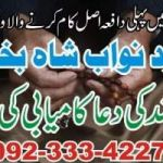 Love marriage in uk +923334227304