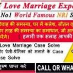 (™07232049005™)~InTeRcAsT LoVe mArRiAgE SpEcIaLiSt bAbA Ji