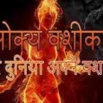 LOVE VASHIKARAN PROBLEM SOLUTIONS GURU MATA JI +91-8427436051