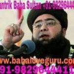 LOVE PROBLEM SOLUTION MOLVI JI +91-9829644411 IN UNITED KINGDOM