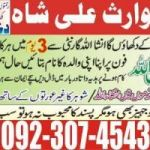 Wazifa for Get Love Back in 24 Hours in london