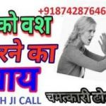 Vashikaran totke for husband /wife +91-87428-76462
