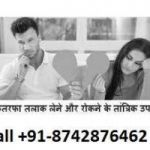 ((**Powerfull Strong〖^=918742876462〗^^ Love Vashikaran .specialist baba ji