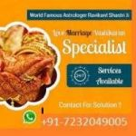 @(+91-7232049005)@~famaily love problem solution molvi ji