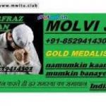 ᗷEᔕT((molana))+91-8529414302 LoVe PrObLeM SoLuTiOn SpEcIaLisT MoLvI Ji
