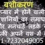 ((**7232049005**))-Astrologer love problem solution baba ji