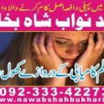 Want to vashikaran wazifa call ~923334227304 get fast result