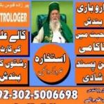 amil baba in germany/ kala jadu pakistan/ divorce problem lahore +92/302/5006698