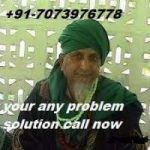 लवर is back +91-7073976778 Husband wife problem solution molvi ji in usa