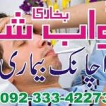taweez for love back +923334227304