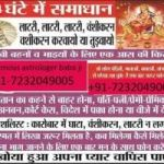 S~/~+⁹¹-7232049005 tAnTrA MaNtRa lOvE PrObLeM SoLuTiOn mOlVi jI