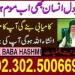 manpasand shadi uk / black magic specialist usa /  amil baba for love back 0092/ 302/ 5006698 divorce problem norway spain italy kuwait qatar