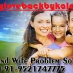 Husband Wife Problem Solution +919521747775