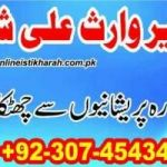 Islamic Wazifa to Convince Someone for Love Marriage +923074543457