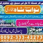 Ruhani Ilm For Love Marriage Problems In Urdu +923334227304