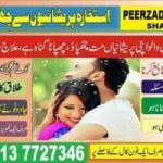 divorce expert in dubai and family problem solution 03137727346 shadi ki bandish
