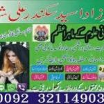 Love marriage problem solutions, Love marriage specailist,Love marriage wazifa
