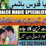 manpasand shadi,black magic specialist usa/amil baba for love back 0302/5006698