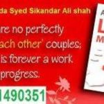 love marriage,love marriage problemspeiaclist,love marriage solution