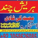 experienced black magic specialist amil baba for love marriage italy 03058626085