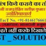 ALL WORLD【सलूशन】 ※ Vashikaran ※ 08146176661 ※ Black .Magic SpEcialist aStRoLogEr Pandit ji