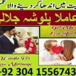 world's best black magic specialist in europe and asia for love back 03041556743