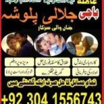 manpasand shadi k liay amil baba contact no. top astrologers in UK 03041556743