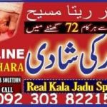 love marriage and black magic specialist amil baba online istikhara  03038221533
