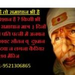 """""चमत्कारी बाबा जी """" ((+91-9521306865)) all problem ((solution )) Baba Ji In India"
