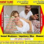 Sexual Weakness, Top Sexologist, Impotency Medicine, Piles Bawasir Treatment