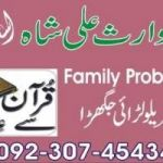 Wife and husband problem ,wazifa shadi,wazifa istikhara specialist