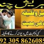 manpasand shadi , mehbobo ka badal jana, black magic for love 03058626085