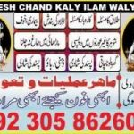 love marriage specialist , online istikhara in uk usa  03058626085 amil baba