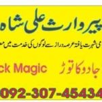 real amil baba for lost love back by professional black magic expert