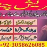 divorce health problems,black magick removal,kala jadu ka taweez,online divorce problem  03058626085
