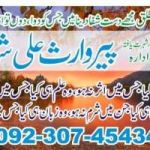 ※+≼923074543457≽※ Divorce Problem Solution molvi ji in UK