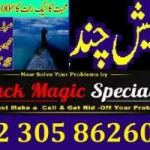Ex~Husband BaCkk ※+≼+923058626085≽※ By Balck Magic Specialist Baba Ji
