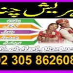 ※+≼92 3058626085 ≽※Relationship Problem Solution molvi ji