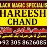 ※+≼92 3058626085≽※Husband And Wife Problem Solution amil baba