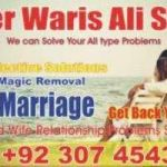 manpasand shadi uk Austria,love marriage specialist,kala jadu ka taweez