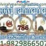 inter caste love problem solution molvi ji+919829866507 UK AUSTRALIA CANADA  London