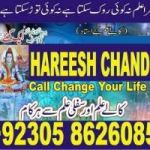 Love back problem ⋘+92-3058626085⋘ Vashikaran Black Magic Specialist MOLVI Ji