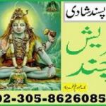 Black magic specialist in London/ America/ best astrologer in Pakistan/uk Expert Kala jadu, kala ilam +92 3058626085
