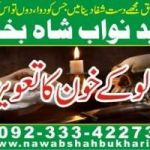 BEST USA POWERFUL DIVINE LOVE SPELLS CASTER (+923334227304) FRANCE ITALY!!