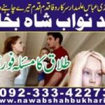 Online wazifa for love