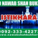 Love marriage shadi ka wazifa